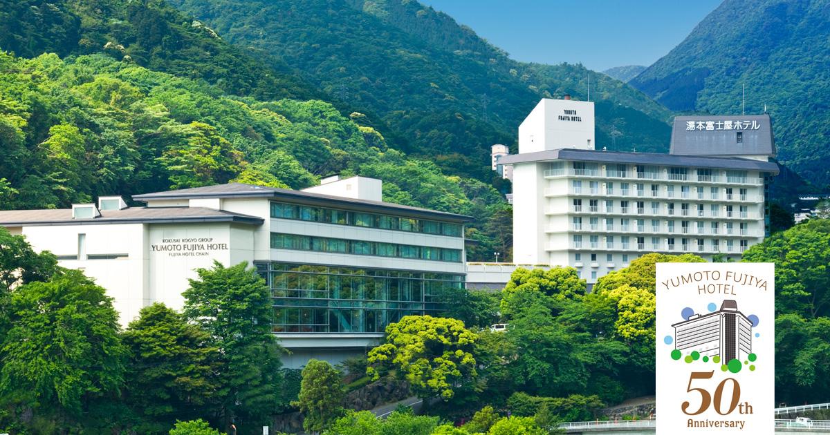 【公式】湯本富士屋ホテル